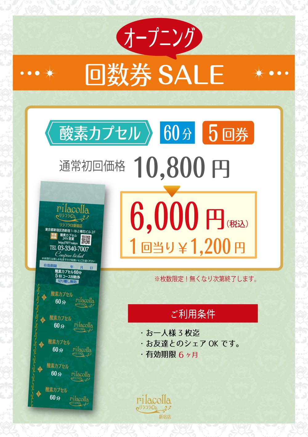 酸素カプセル回数券5回6000円