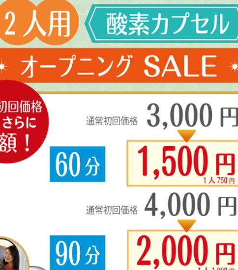 酸素カプセル2人用SALE!60分1500円