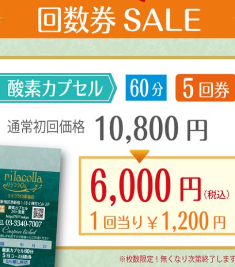酸素カプセル5回券6000円!