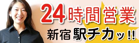 24時間営業 新宿駅チカの酸素カプセル・コラーゲンマシン