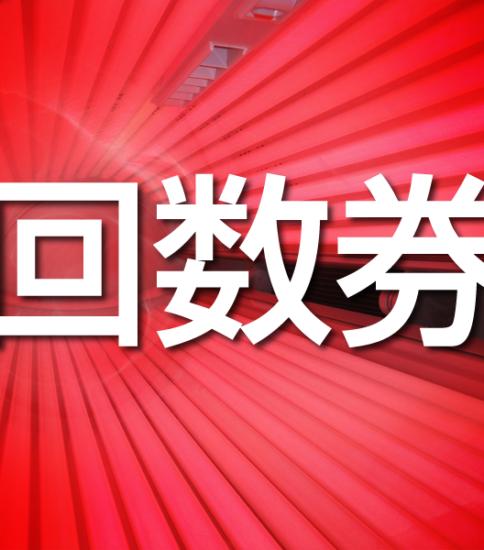 コラーゲンマシン回数券8000円(4回)初回限定!
