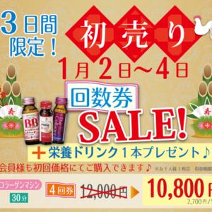 2017年初売りキャンペーン