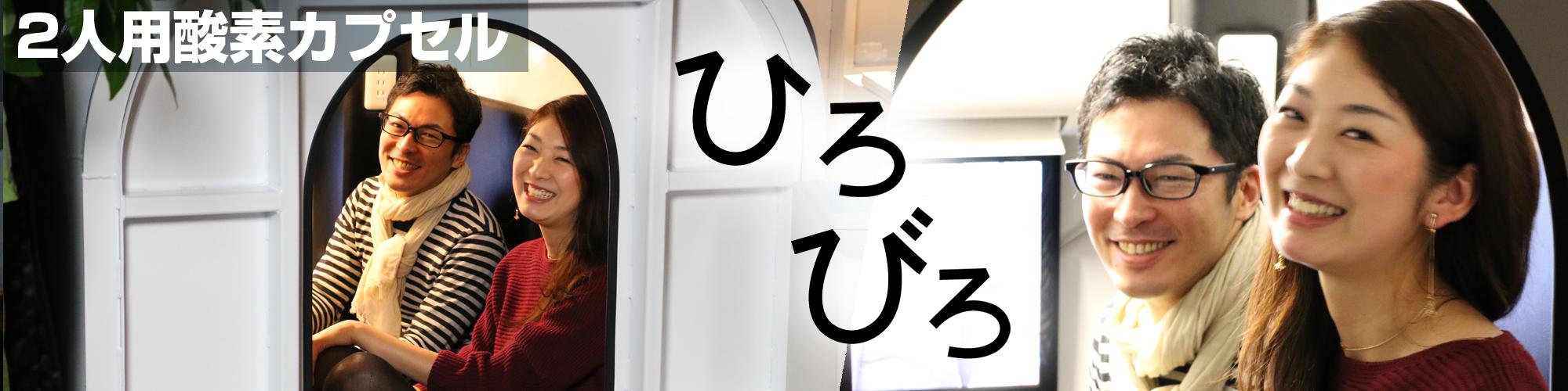 2人用酸素カプセルのリラコラO2新宿店