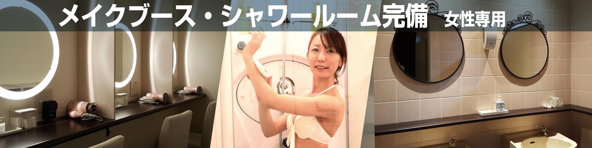 メイクブース・シャワールーム完備のリラコラオーツー新宿店