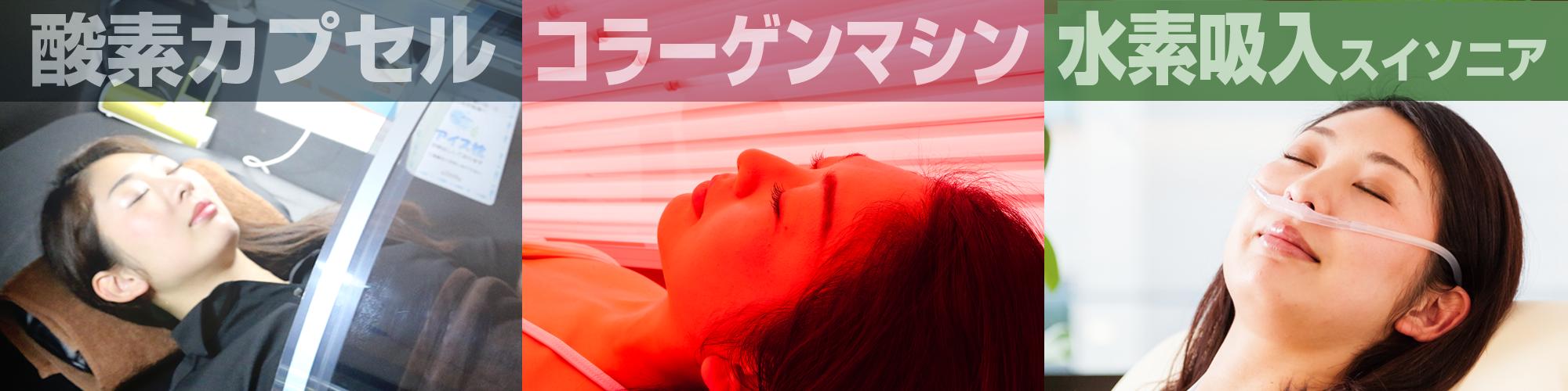 酸素カプセル・コラーゲンマシン・水素吸入のリラコラO2新宿店