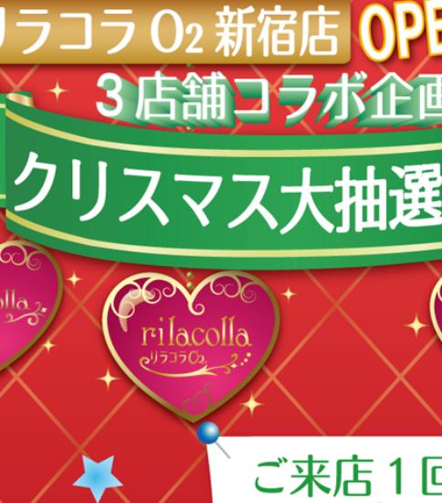 クリスマス大抽選会