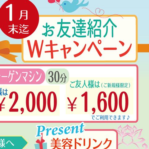 リラコラ新宿店 お友達紹介キャンペーン