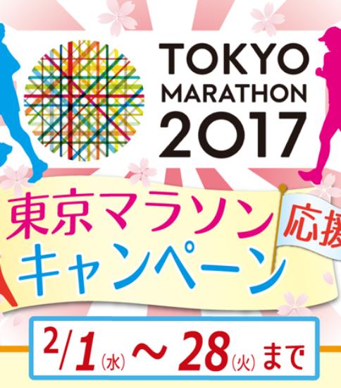 東京マラソン・キャンペーン