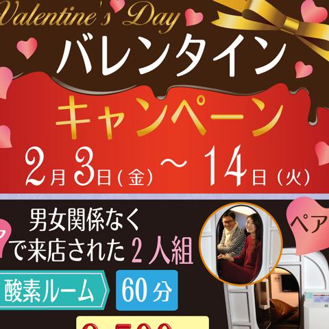 バレンタインキャンペーン
