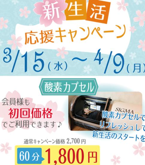 新生活応援・キャンペーン【酸素カプセル】