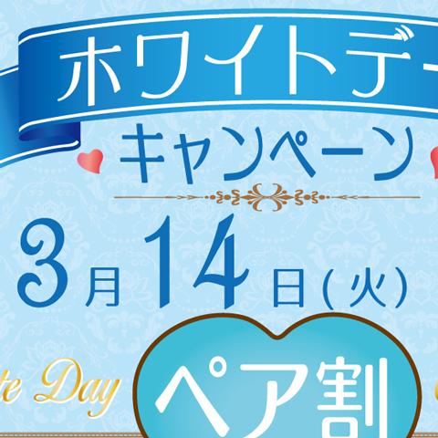 リラコラO2新宿店 ホワイトデーキャンペーン