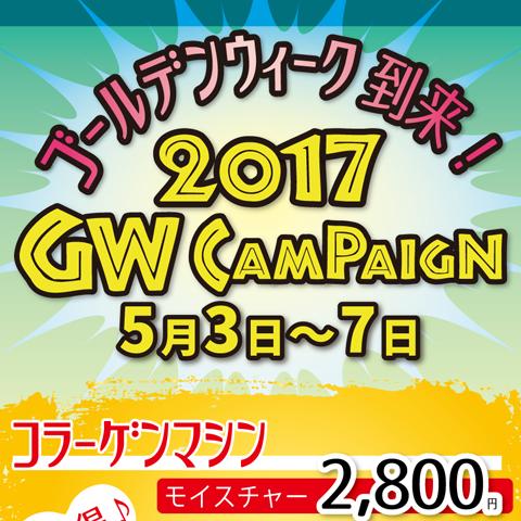 Camp-GW-bana_20170503