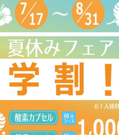 夏休みフェア 学割!
