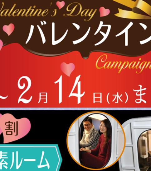 バレンタイン・キャンペーン
